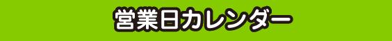 営業日カレンダー_sp