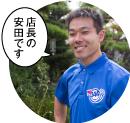 店長_sp