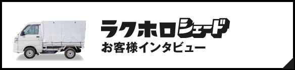 シェードインタビュー_sp