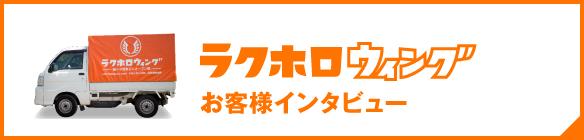 ウィングインタビュー_sp